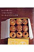 """【送料無料】まいにち食べたい""""ごはんのような""""ケーキとマフィンの本 [ なかしましほ ]"""