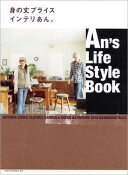 An's Life Style Book