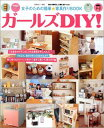 【送料無料】ガールズDIY!