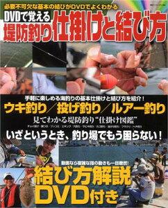【送料無料】DVDで覚える堤防釣り仕掛けと結び方