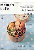 【送料無料】mama's cafe(vol.19)