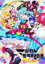 初音ミク「マジカルミライ 2018」Blu-ray限定盤【Blu-ray】 [ 初音ミク ]