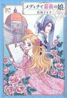 メディチと薔薇の娘
