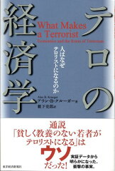 【楽天ブックスならいつでも送料無料】テロの経済学 [ アラン・B.クルーガー ]