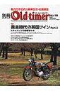 別冊Old-timer(no.18(2016 JANU)