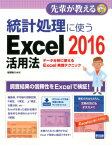 統計処理に使うExcel 2016活用法 データ分析に使えるExcel実践テクニック (先輩が教える) [ 相澤裕介 ]