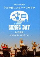 沖縄からうた開き!うたの日コンサート2020 in 石垣島〜 with JALホノルルマラソン 〜