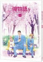 俺物語!! Vol.1【Blu-ray】
