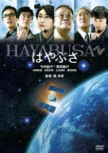 【楽天ブックスならいつでも送料無料】【DVD3枚3000円2倍】はやぶさ/HAYABUSA