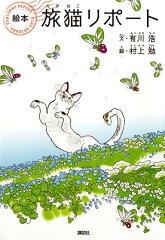 【楽天ブックスならいつでも送料無料】絵本「旅猫リポート」 [ 有川浩 ]