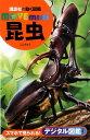 昆虫 (講談社の動く図鑑MOVE mini) [ 講談社 ]