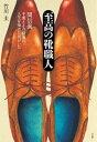 至高の靴職人