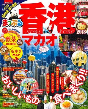 香港・マカオ('18) 付録 オフライン地図&電子書籍 (まっぷるマガジン)