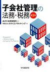子会社管理の法務・税務第2版 [ あさひ法律事務所 ]