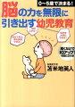 脳の力を無限に引き出す幼児教育