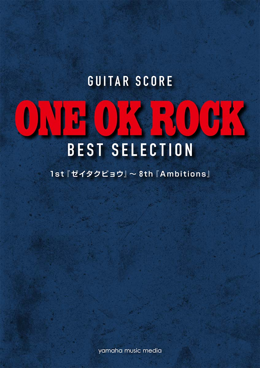 GUITAR SCORE ONE OK ROCK BEST SELECTION 1st『ゼイタクビョウ』〜8th『Ambitions』画像