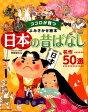 日本の昔ばなし名作50選 [ 田島信元 ]