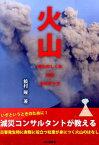 火山 噴火のしくみ・災害・身の守り方 [ 饒村曜 ]