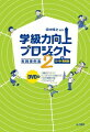 学級力向上プロジェクト(2(小・中・高校編))