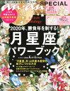 anan SPECIAL Keiko的Lunalogy 20