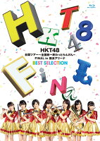 HKT48全国ツアー〜全国統一終わっとらんけん〜 FINAL in 横浜アリーナBEST SELECTION 【Blu-ray】