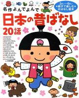 日本の昔ばなし20話