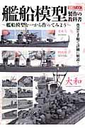 【送料無料】艦船模型製作の教科書