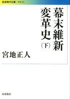 幕末維新変革史(下)