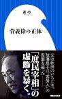 菅義偉の正体 (小学館新書) [ 森 功 ]