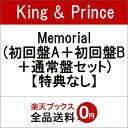 Memorial (初回盤A+初回盤B+通常盤セット) 【特典なし】 [ King & Pri...
