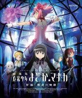 劇場版 魔法少女まどか☆マギカ[新編]叛逆の物語 【通常版】【Blu-ray】