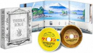 【送料無料】テルマエ・ロマエ Blu-ray豪華盤 (特典Blu-ray付2枚組)【Blu-ray】
