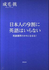 【送料無料】日本人の9割に英語はいらない