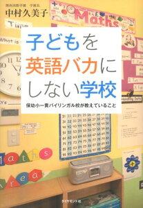【送料無料】子どもを英語バカにしない学校 [ 中村久美子 ]