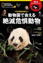100年後も見たい動物園で会える絶滅危惧動物 (日経BPムック ナショナルジオグラフィック別冊 7)