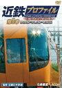 鉄道プロファイルシリーズ::近鉄プロファイル 第1章 〜近畿日本鉄道全線508.1km 奈良線…
