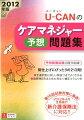 2012年版 U-CANのケアマネジャー予想問題集