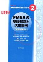 FMEAの基礎知識と活用事例第3版