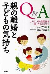【送料無料】Q&A親の離婚と子どもの気持ち [ Wink ]