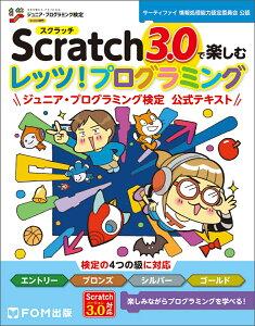 Scratch 3.0で楽しむ レッツ!プログラミング ジュニア・プログラミング検定 公式テキスト