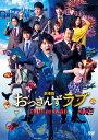劇場版おっさんずラブ DVD 通常版 [ 田中圭 ] - 楽天ブックス