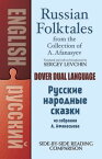 Russian Folktales from the Collection of A. Afanasyev RUSSIAN FOLKTALES FROM THE COL (Dover Books on Language) [ Sergey Levchin ]