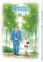 俺物語!! Vol.2【Blu-ray】