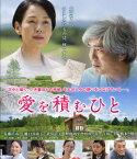 愛を積むひと スペシャル・エディション【Blu-ray】 [ 佐藤浩市 ]