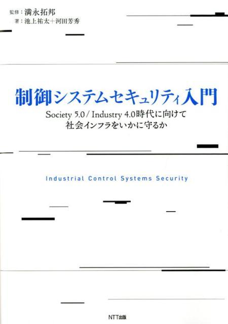 制御システムセキュリティ入門画像
