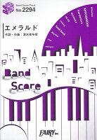 バンドスコアピースBP2294 エメラルド / back number 〜TBS系 日曜劇場「危険なビーナス」主題歌