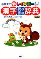 小学生の新レインボー漢字読み書き辞典第5版 オールカラー