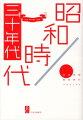 昭和時代(30年代)