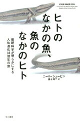 【送料無料】ヒトのなかの魚(さかな)、魚(さかな)のなかのヒト [ ニール・シュービン ]
