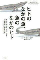 【送料無料】ヒトのなかの魚(さかな)、魚(さかな)のなかのヒト [ ニール・シュービン ]